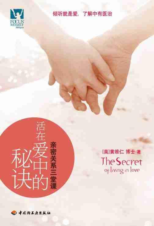 活在爱中的秘诀:亲密关系三堂课 The Secret Of Living in Love
