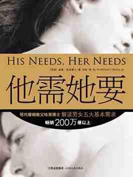 他需她要His Needs, Her Needs
