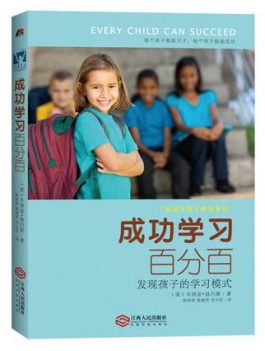 成功学习百分百 Every Child Can Succeed
