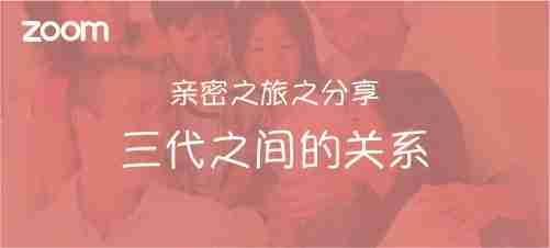 《亲密之旅》之分享(二)三代之间的关系(下)