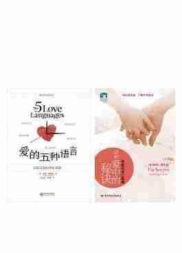 爱的五种语言 The Five Love Languages 活在爱中的秘诀:亲密关系三堂课 The Secret Of Living In Love Set
