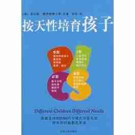 按天性培育孩子 Different Children Different Needs