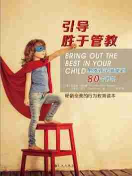 引导胜于管教 Bring Out The Best In Your Child
